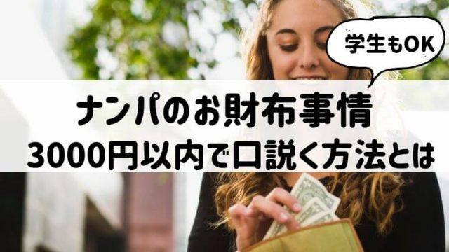 ナンパのお金