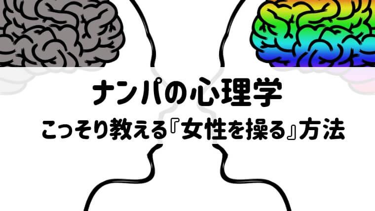 ナンパの心理学