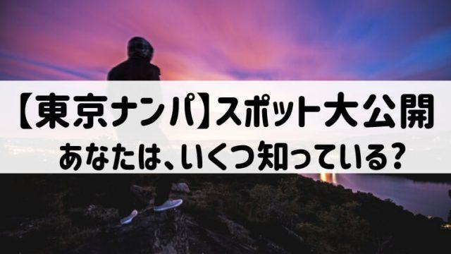 東京ナンパ