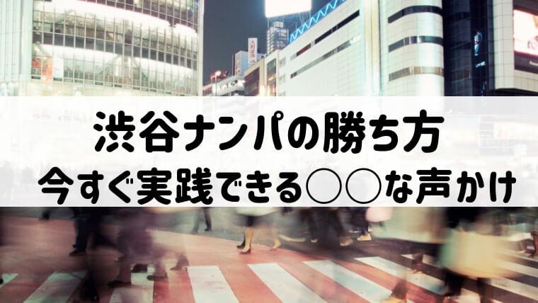 渋谷ナンパ