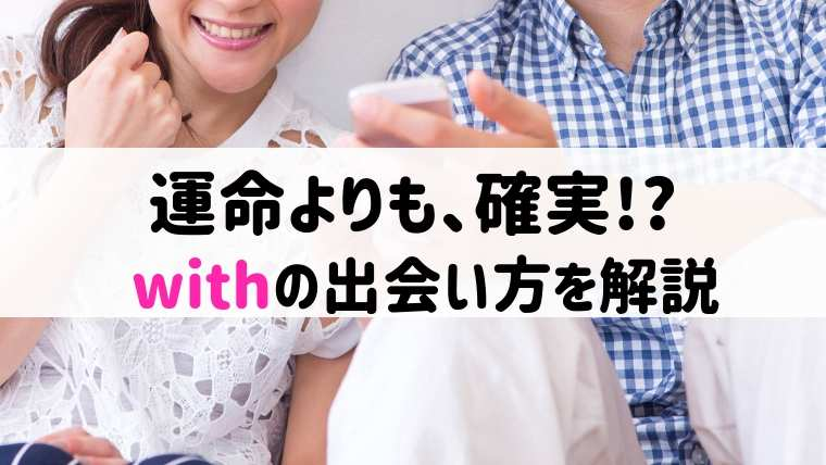 withの出会い