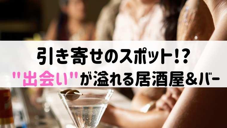 出会いの居酒屋