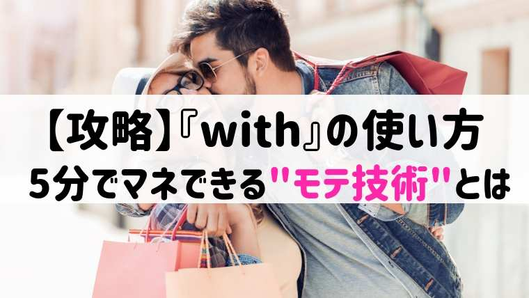with使い方